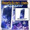 ギャラクシーS6エッジ ケース GALAXY S6 edge SC-04G SCV31 404SC カバー 送料無料 スマホケース 名入れ 和柄プリント 和花・青紫グラデ