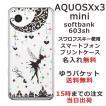 アクオスXx3ミニ ケース AQUOS Xx3 mini 603sh カバー 送料無料 スワロケース 名入れ キラキラ ティンカーベル