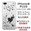 スマホケース iPhone8 PLUS ケース 送料無料 スワロフスキー 名入れ アリス