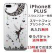スマホケース iPhone8 PLUS ケース 送料無料 スワロフスキー 名入れ ティンカーベル