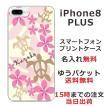 スマホケース iPhone8 PLUS ケース 送料無料 名入れ ハワイアン ピンクホヌ