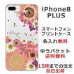 スマホケース iPhone8 PLUS ケース 送料無料 スワロフスキー 名入れ 押し花風 フラワーアレンジピンク