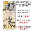 スマホケース ギャラクシーS8+ ケース GALAXY S8+ SCV35 送料無料 名入れ アンティークうさぎ