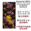 スマホケース Xperia XZ1 SO-01K soー01k ケース エクスペリア so01k カバー スマホカバー 鳳凰黒