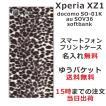 スマホケース エクスペリアXZ1 ケース Xperia XZ1 SO-01K 送料無料 名入れ ヒョウ柄
