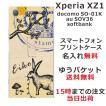 スマホケース Xperia XZ1 SO-01K soー01k ケース エクスペリア so01k カバー スマホカバー アンティークうさぎ