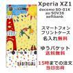 スマホケース Xperia XZ1 SO-01K soー01k ケース エクスペリア so01k スマホカバー カバー お天気雨お散歩