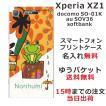 スマホケース Xperia XZ1 SO-01K soー01k ケース エクスペリア so01k スマホカバー カバー カエルと気球