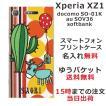 スマホケース Xperia XZ1 SO-01K soー01k ケース エクスペリア so01k スマホカバー カバー ロバとサボテン
