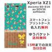 スマホケース Xperia XZ1 SO-01K soー01k ケース エクスペリア so01k カバー スマホカバー フラワー と籐