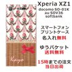 スマホケース Xperia XZ1 SO-01K soー01k ケース エクスペリア so01k カバー スマホカバーバラリボン