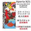 スマホケース Xperia XZ1 SO-01K soー01k ケース エクスペリア so01k スマホカバー カバー ちょっと宇宙へ