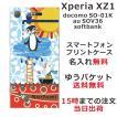 スマホケース Xperia XZ1 SO-01K soー01k ケース エクスペリア so01k スマホカバー カバー ペンギン天国