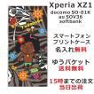 スマホケース Xperia XZ1 SO-01K soー01k ケース エクスペリア so01k スマホカバー カバー モデルのはまちゃん