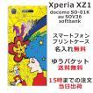 スマホケース Xperia XZ1 SO-01K soー01k ケース エクスペリア so01k スマホカバー カバー 手乗りBOY