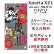 スマホケース Xperia XZ1 SO-01K soー01k ケース エクスペリア so01k スマホカバー カバー 狙われたドクロ
