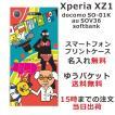 スマホケース Xperia XZ1 SO-01K soー01k ケース エクスペリア so01k スマホカバー カバー 博士の研究