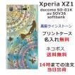 スマホケース エクスペリアXZ1 ケース Xperia XZ1 SO-01K 送料無料 スワロフスキー 名入れ ステンドグラス調 マーメード