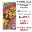 スマホケース エクスペリアXZ1 ケース Xperia XZ1 SO-01K 送料無料 スワロフスキー 名入れ ステンドグラス調 美女と野獣