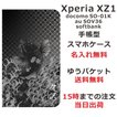 スマホケース エクスペリアXZ1 手帳型 Xperia XZ1 SO-01K 送料無料 名入れ 昇り鯉