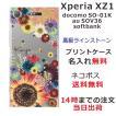 スマホケース エクスペリアXZ1 ケース Xperia XZ1 SO-01K 送料無料 スワロフスキー 名入れ 押し花風 フラワーアレンジカラフル