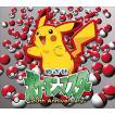松本梨香 めざせポケモンマスター -20th Anniversary-(初回生産限定盤)