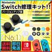 ニンテンドースイッチ Nintendo Switch ジョイコン 修...