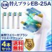 ブラウン オーラルB 用 電動歯ブラシ 替えブラシ EB-2...