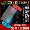 任天堂スイッチ 保護フィルム ブルーライトカットフィルム ガラスフィルム 画面保護シート Nintendo Switch