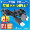 PSvita USBケーブル 充電ケーブル 通信 急速充電  断線防止
