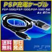 PSP 充電ケーブル USB PSP-1000 PSP-2000 SONY