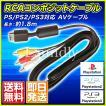 Playstation/PS2/PS3/PSX対応 AVコンポジット ケーブル RCA変換アダプター コンバーター
