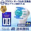 ブラウン オーラルB 互換 電動歯ブラシ 替えブラシ 4...