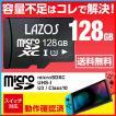 Nintendo SWITCH 対応 マイクロSD 128GB SDXC microSDXCカード UHS-I U3 Class10 GB