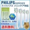 フィリップス ソニッケアー対応 4本 電動歯ブラシ用 替えブラシ互換 ダイヤモンドクリーン ブラシヘッド スタンダードサイズ HX6064