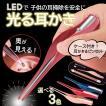 耳かき 耳かき 耳掃除 ライト ピンセット 子供 お年寄り 光る LED USB充電