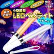 LED ペンライト コンサート ライブ 災害用 アイドル イベント サイリウム キンブレ2本セット