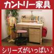 学習机 カントリー 椅子 ライト 5点セット
