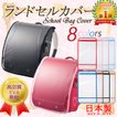 日本製ランドセルカバー透明ランドセルをまもるちゃんフチありクリアA4フラットファイル対応ランドセル用