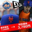 【Lafayette×NEW YORK METS×NEW ERA】 ラファイエット コラボ キャップ 青 HOME 59FIFTY CAP 青