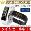 【当店人気NO1】 スマートウォッチ ブレスレット iphone Android line対応 心拍計 血圧計 腕時計 着信通知 ipx68 防水 Bluetooth GPS 歩数計測 スポーツ