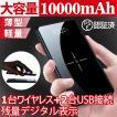 モバイルバッテリー iPhone 大容量 機内持ち込み 軽量 10000mAh 3台同時充電可能 android iPad 対応 ワイヤレス充電 Qi充電 送料無料 セール