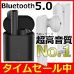 Bluetooth5.0 ワイヤレス イヤホン Bluetooth イヤホン ワイヤレスイヤホン bluetooth イヤホン ブルートゥース イヤホン iphone8 イヤホン マイク 内蔵