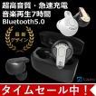 ワイヤレス イヤホン Bluetooth イヤホン bluetooth ...