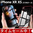 iPhone XR ケース iPhone X XS アイフォン透明 クリア...
