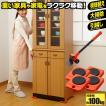 重い家具を持ち上げる道具 家具・家電の移動キャリー 家具移動用 移動キャスター