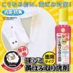 業務用 クリーニング屋さんの汗ジミ黄ばみ取り洗剤 175ml 徳用タイプ