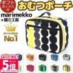 マリメッコ(marimekko)の生地使用 おむつポーチ Unikko(ウニッコ)/Rasymatto(ラシィマット) 新品 ブランド