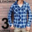 チェックシャツ メンズ 長袖 シャツ ウエスタンシャツ オンブレーチェック タイト 細身 綿 コットン100% キレイめ カジュアルシャツ