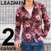メンズシャツ 柄シャツ 花柄プリント 日本製 国産 長袖 カジュアルシャツ